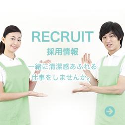 RECRUIT 採用情報 一緒に清潔感あふれる仕事をしませんか。